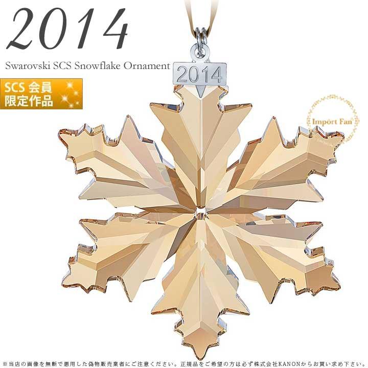 スワロフスキー スノーフレーク 2014年 限定品 Swarovski CRYSTAL CHRISTMAS ORNAMENT SNOWFLAKE 5059027