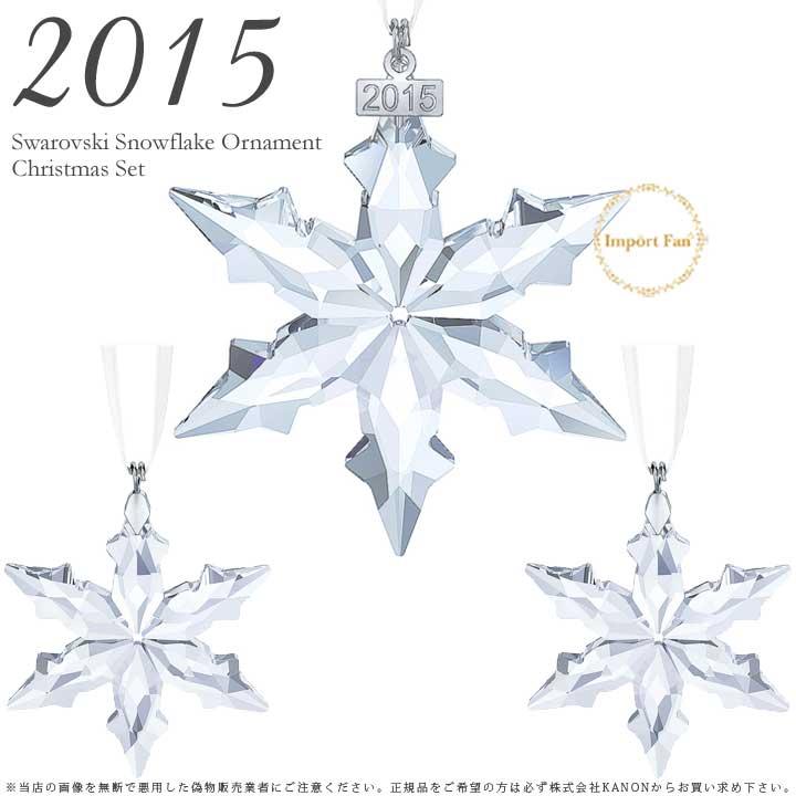 スワロフスキー 2015年限定 スノーフレーク クリスマス オーナメント 3個セット 5135889