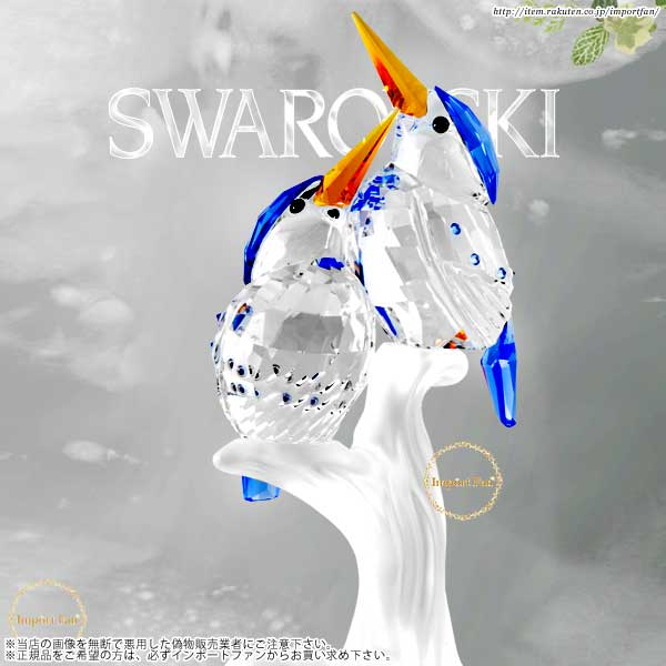 スワロフスキー Swarovski カワセミ 623323