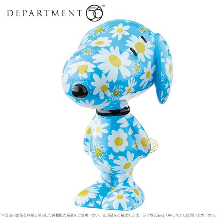 Department56 スヌーピー デイジー ドギー Snoopy Daisy Doggy 4051668