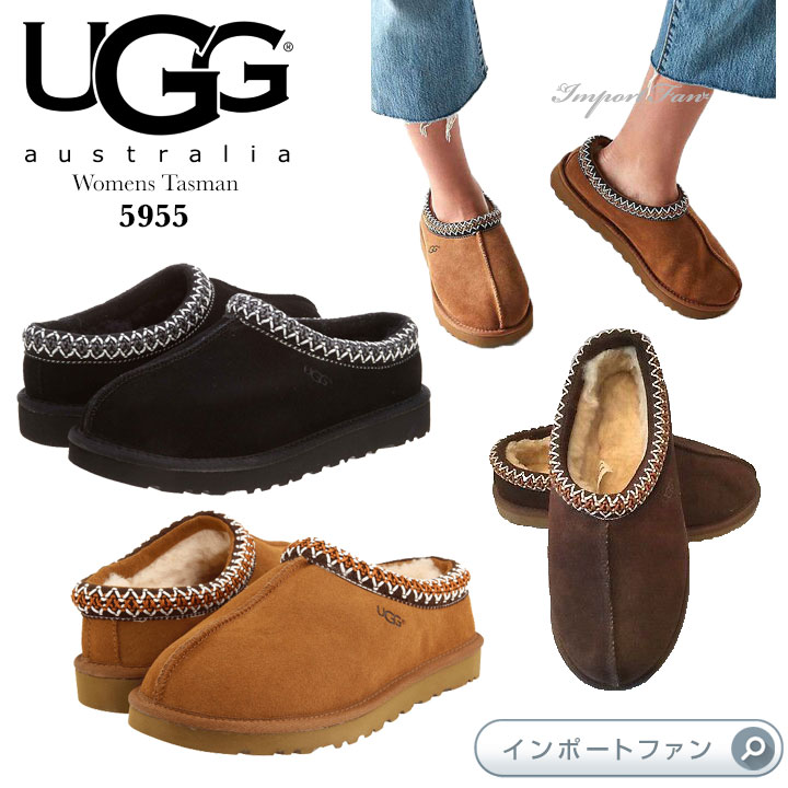 what to wear with ugg tasman