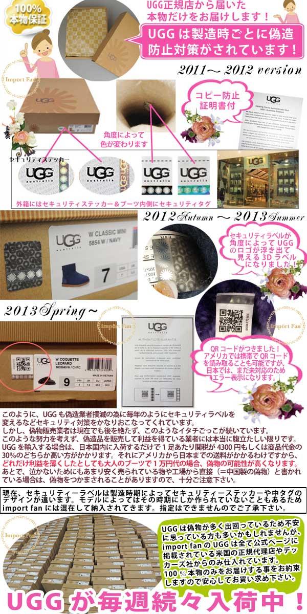 UGG 偽物防止対策 2013