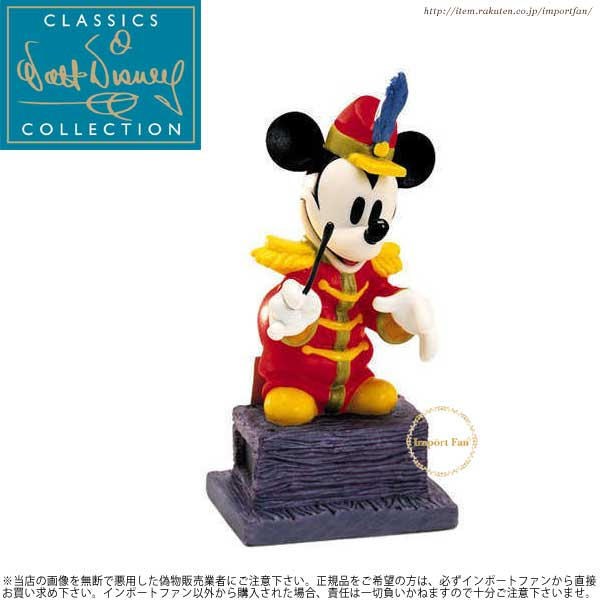 WDCC ミッキー ミッキーの大演奏会 1028742 The Band Concert Mickey Mouse From The Top