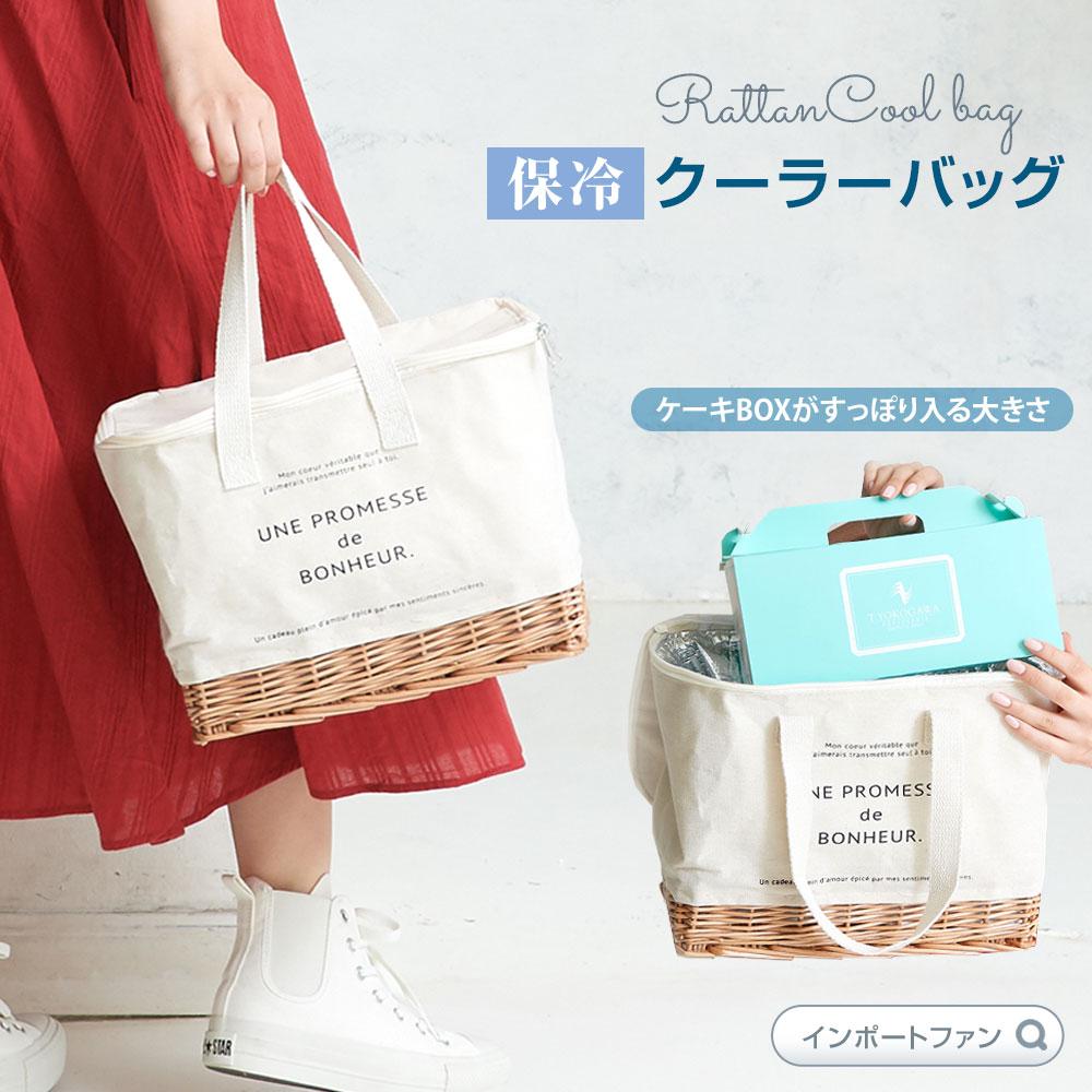 クーラーバッグ 保冷バッグ ケーキも入る おしゃれな カゴバッグ