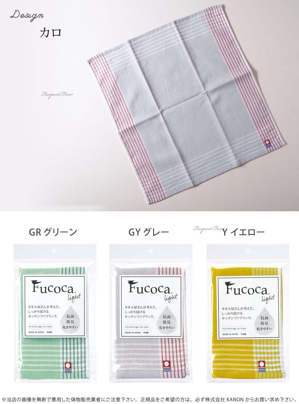 キッチンクロス Fucoca キッチンタオル ふきん 布巾 日本製 今治タオル 抗菌 防臭 かわいい おしゃれ 北欧