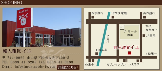 SHOP INFO 〒744-0022 山口県下松市末武下420-5