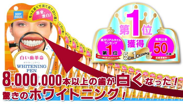 800万本