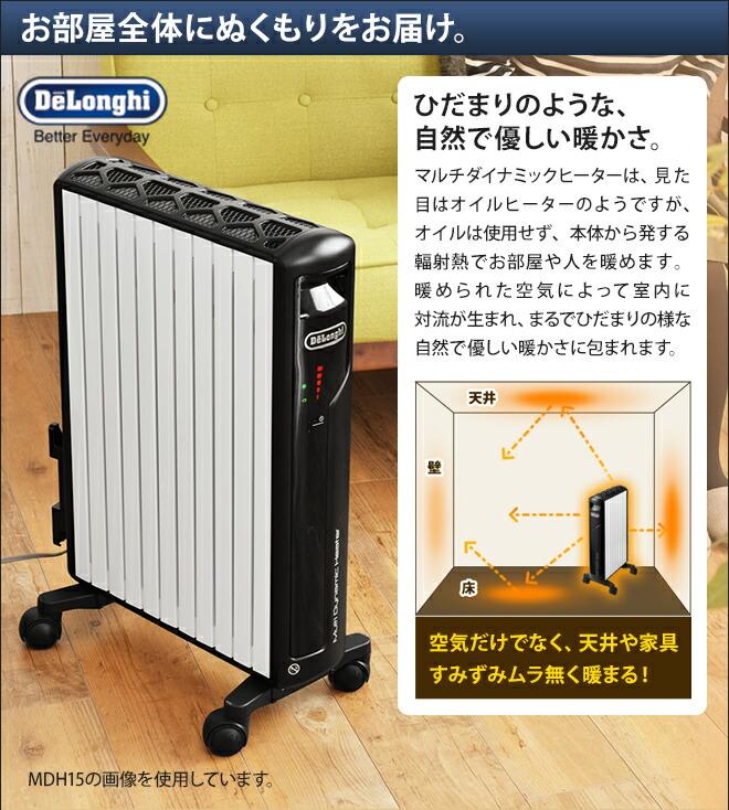 「輻射熱 デロンギ」の画像検索結果