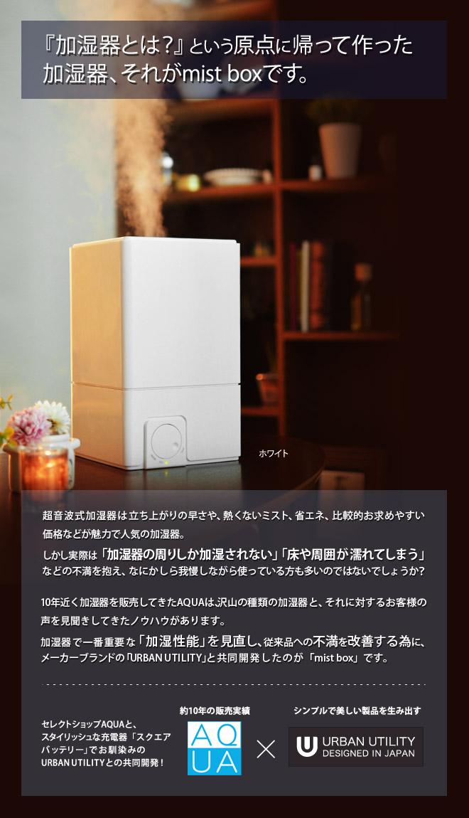 加湿器とは?という原点にかえって作った加湿器。それがmistboxです。