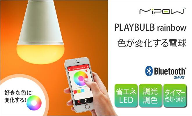 LED電球 LEDライト PLAYBULB rainbow プレイバルブレインボー Bluetooth接続 調色 調光