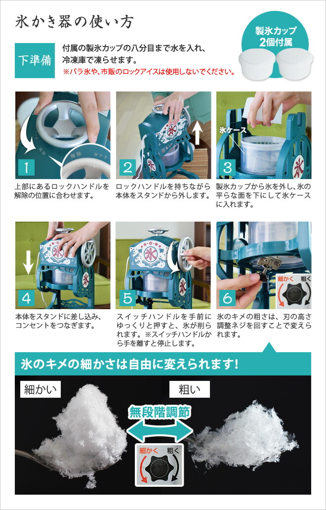 操作はとても簡単!専用の製氷カップで作った氷を使用してください。