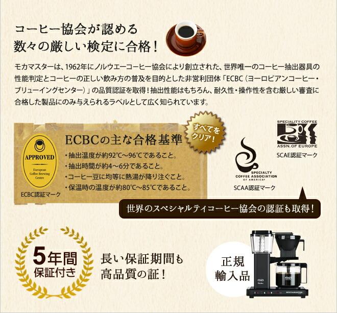 コーヒー協会が認める数々の厳しい検定に合格!
