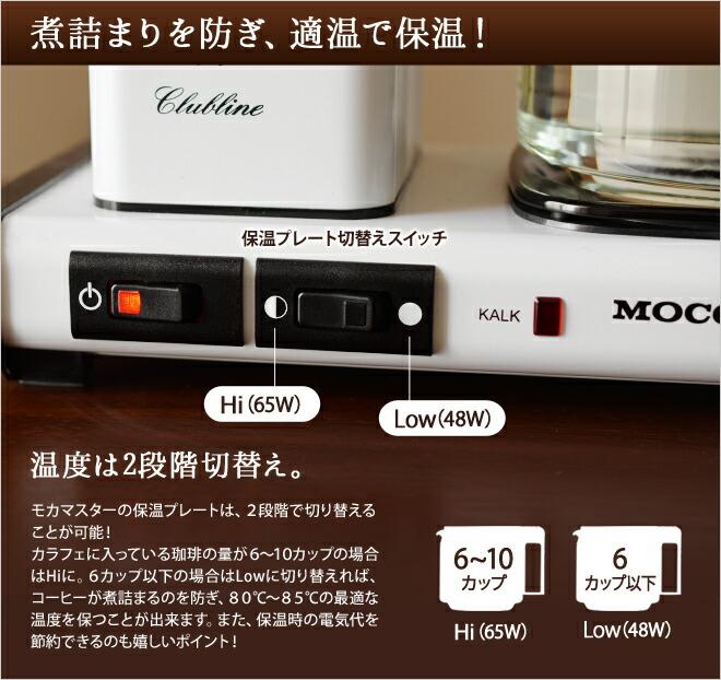 コーヒーの煮詰まりを防ぎ、適温で保温!