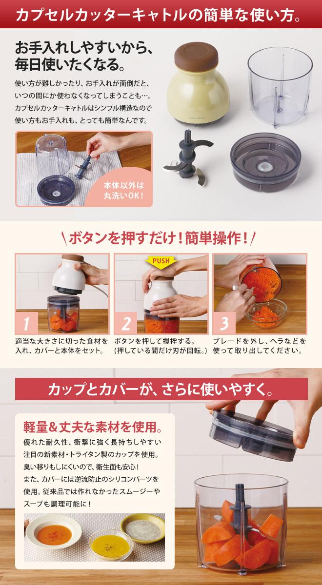 食材をカップに入れて、本体を被せてフタをプッシュ!押している間だけブレードが回転します。