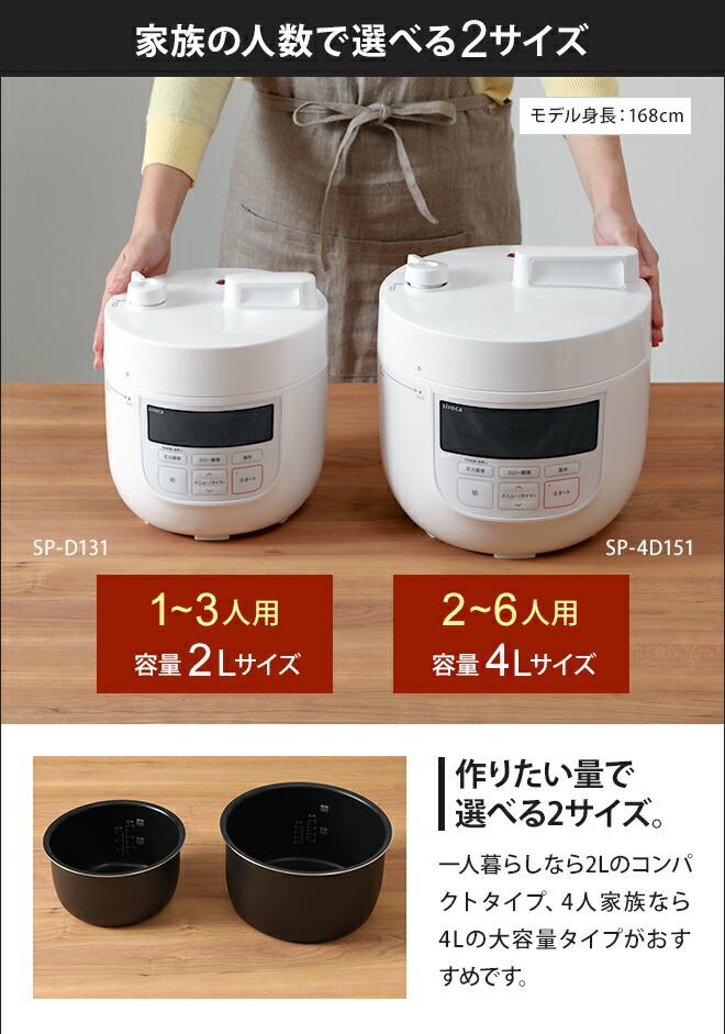 電気 圧力 鍋 比較