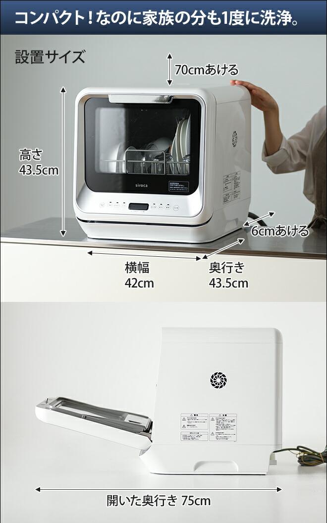 シロカ 食 洗 機