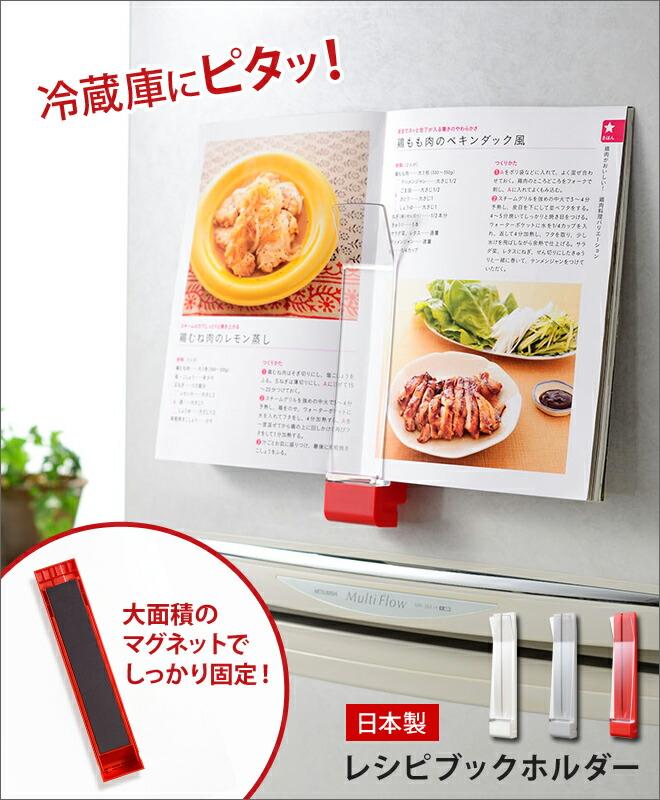 レシピスタンド レシピブックホルダー UFS6 レシピ本 マグネット 収納 日本製