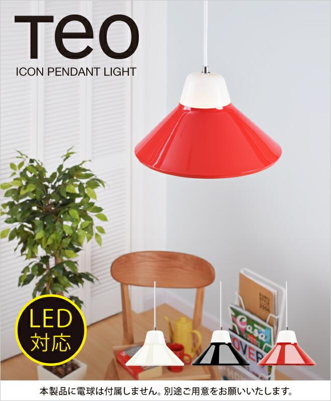 楽天市場 セール ペンダントライト 照明 teo icon アイコン