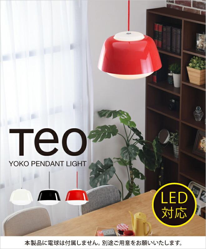 楽天市場 セール ペンダントライト 照明 teo yoko ヨーコ