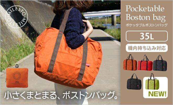24fbc5d57d カバン MILESTO ミレスト ポケッタブルボストンバッグ 35L 収納 衣類 機内持ち込み 旅行用品. MILESTO ポケッタブルボストンバッグ