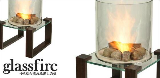 glassfire ゆらゆら揺れる癒しの炎