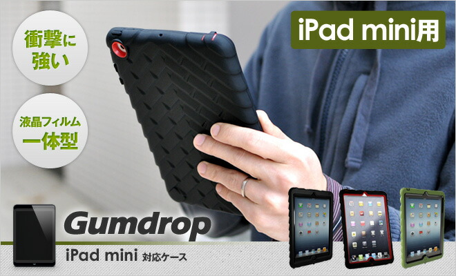 強化ゴム+バンパーで衝撃吸収! iPad miniをしっかり守ります。 【楽天市場】【iPad