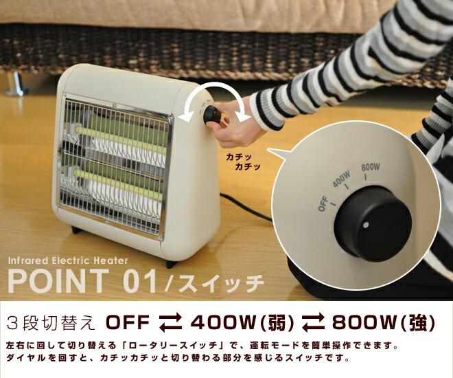 POIN01 スイッチ プラマイの遠赤外線電気ヒーターの3段切り替え