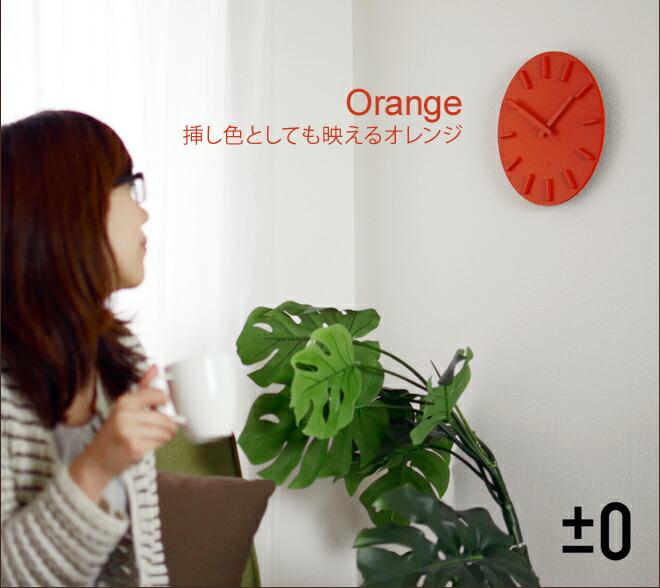 挿し色として映えるオレンジ
