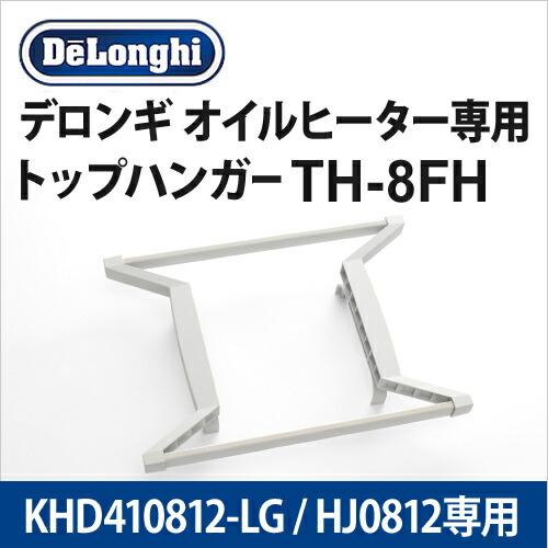 デロンギ・オイルヒーター専用トップハンガー