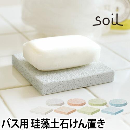 バス用 ホワイト ソープディッシュ (ソイル) soil