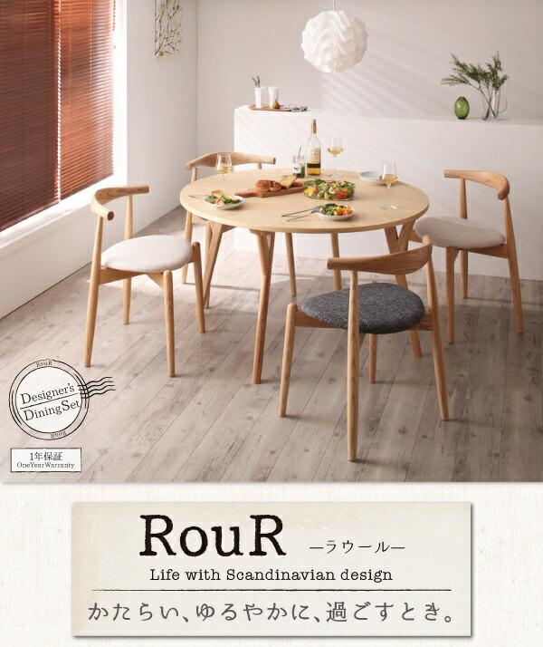 デザイナーズ・ラウンドダイニング「RouR」