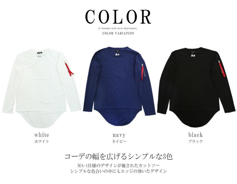 R/O ロング丈裾ラウンドMA-1デザイン長袖Tシャツ