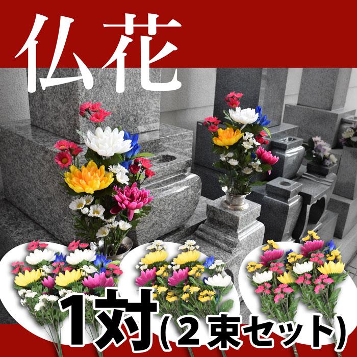 お墓用 仏花 一対 造花