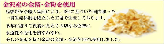 金沢の金箔・金粉を100%使用