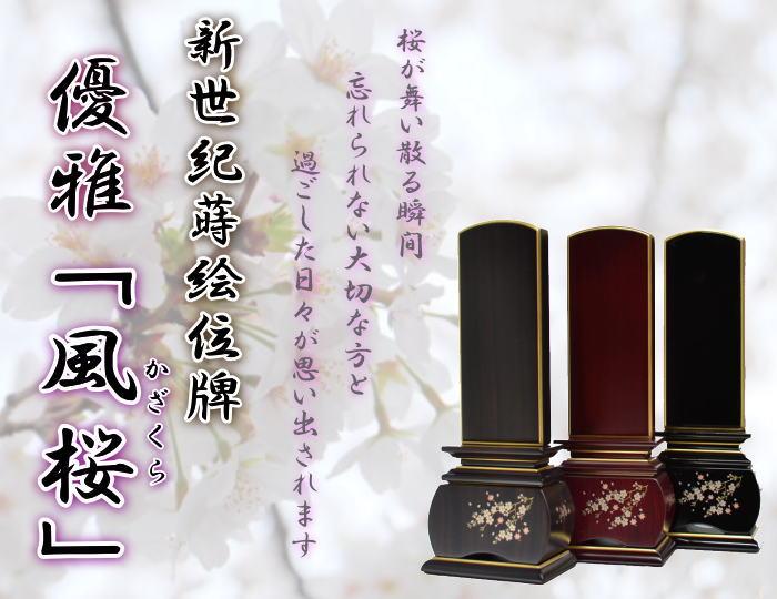 新世紀蒔絵位牌 優雅「風桜」