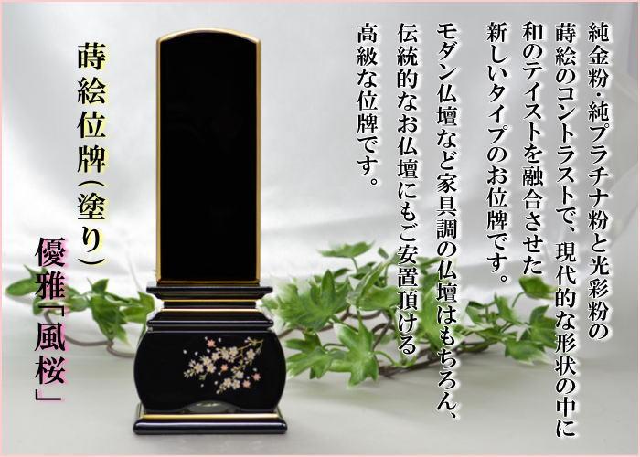 位牌 塗り 優雅「風桜」