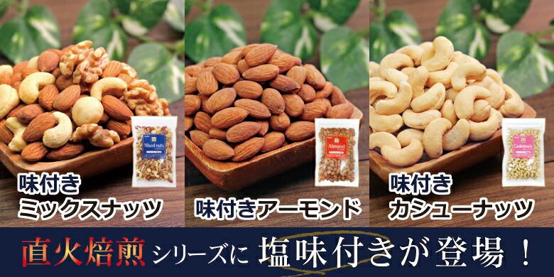 味付きナッツ3品
