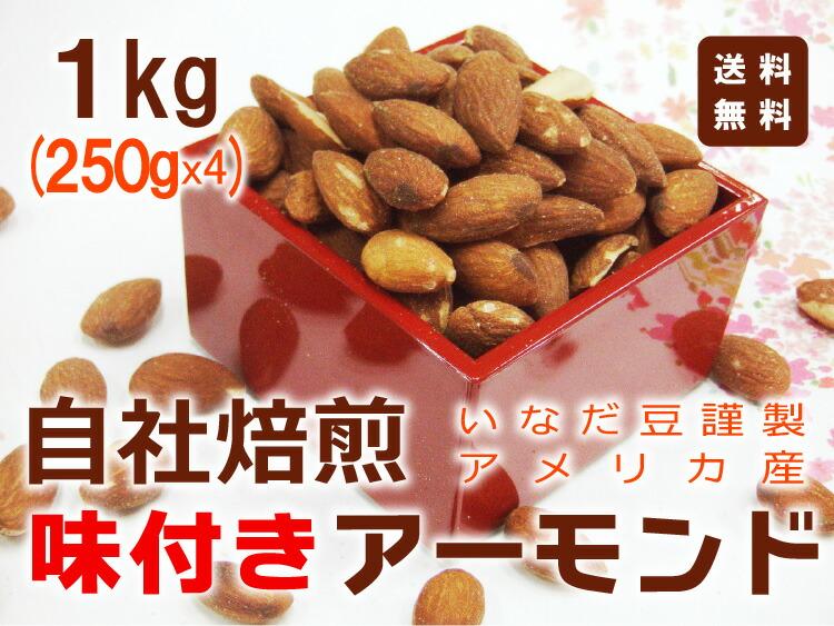 株式会社いなだ豆謹製 自社焙煎 味付きアーモンド 1kg アメリカ産 送料無料