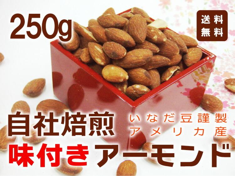 株式会社いなだ豆謹製 自社焙煎 味付きアーモンド 250g アメリカ産 送料無料