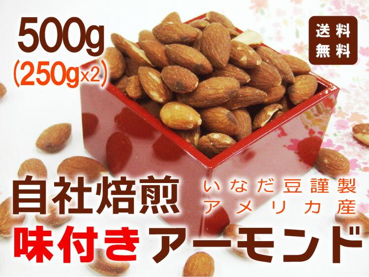 株式会社いなだ豆謹製 自社焙煎 味付きアーモンド 500g アメリカ産 送料無料