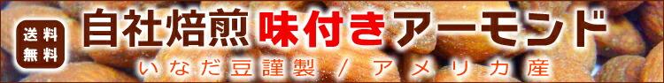 味付きアーモンド(塩付き)【自社工場/焙煎・味付け】【送料無料】