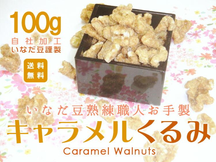 株式会社いなだ豆熟練職人お手製 黒糖くるみ 100g 自社加工 送料無料