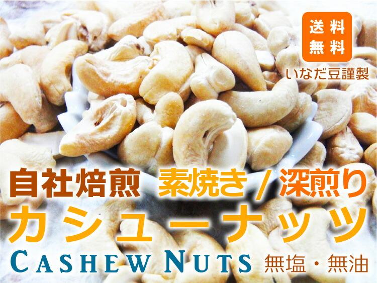 株式会社いなだ豆謹製 自社焙煎/無塩・無油 素焼き/深煎りカシューナッツ Cashew Nuts 送料無料