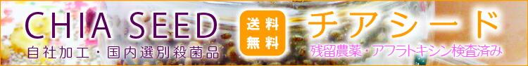 自社加工・国内選別殺菌品 チアシード Chia seed 送料無料 600g (300g×2)