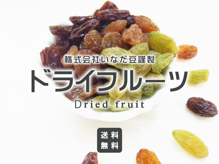 株式会社いなだ豆謹製 ドライフルーツ Dry fruits