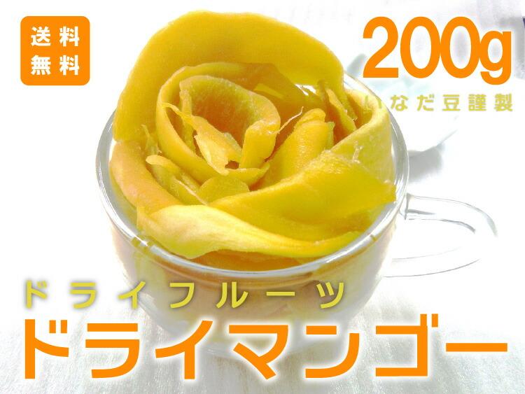 株式会社いなだ豆謹製 ドライフルーツドライマンゴー 200g 送料無料