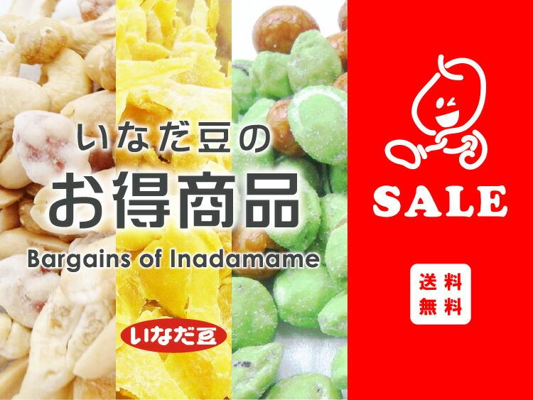 株式会社いなだ豆のお得商品 Bargains of Inadamame 送料無料