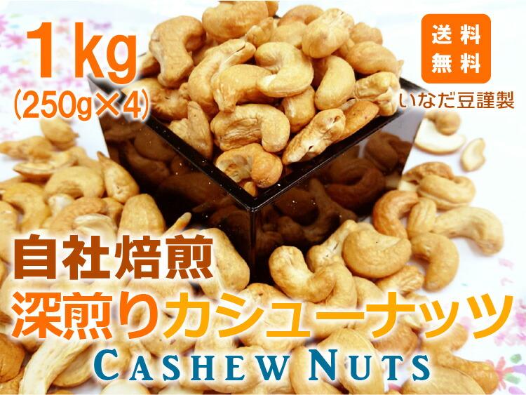 株式会社いなだ豆謹製 自社焙煎 深煎りカシューナッツ Cashew Nuts 1kg 送料無料