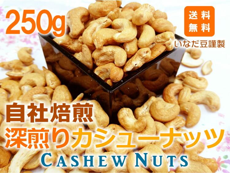 株式会社いなだ豆謹製 自社焙煎 深煎りカシューナッツ Cashew Nuts 250g 送料無料