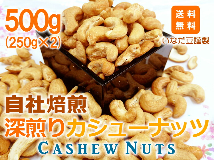 株式会社いなだ豆謹製 自社焙煎 深煎りカシューナッツ Cashew Nuts 500g 送料無料